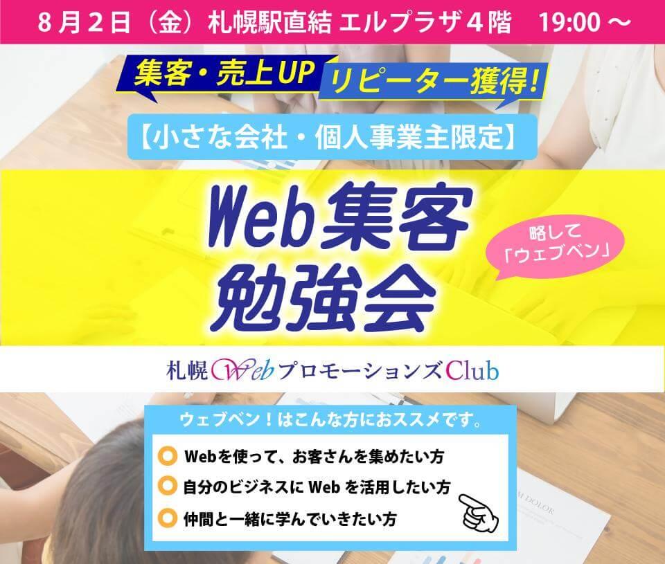 札幌Webプロ―モーションズClub Web集客勉強会メインビジュアル画像