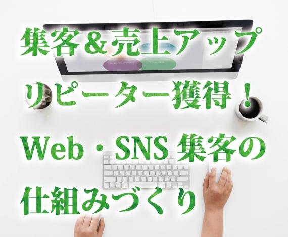 札幌プロモーションズClub集客ワークショップバナー