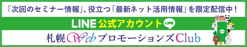 札幌WebプロモーションズClubLINEバナー
