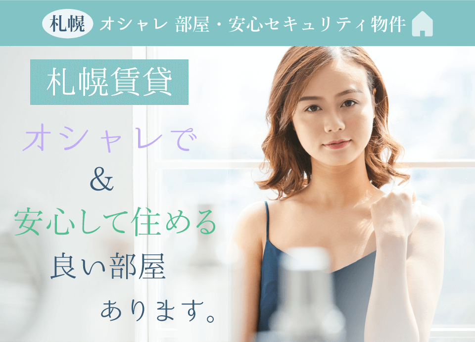 アカリエステート株式会社様 メインビジュアル画像制作