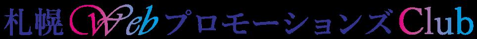 札幌プロモーションズClubオリジナルロゴ制作