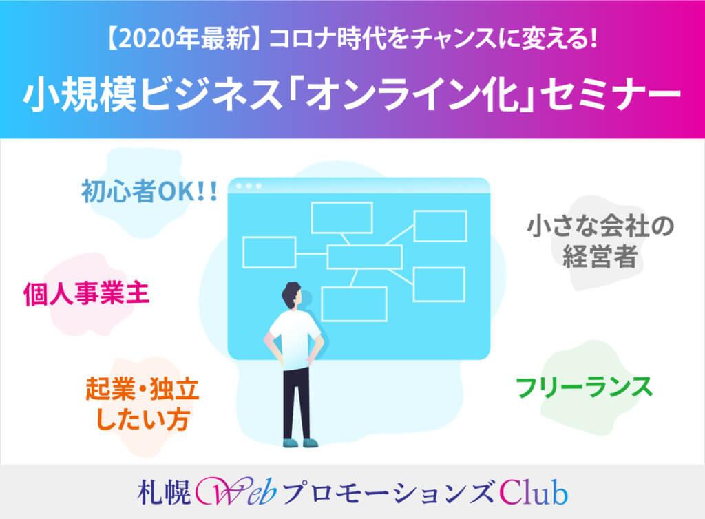 オンライン化セミナー