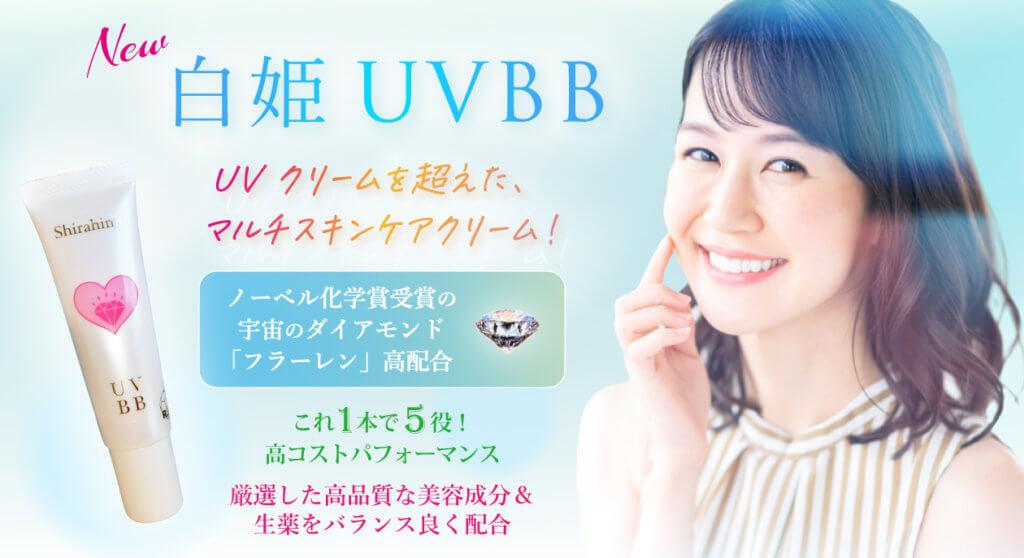 New白姫UVBB