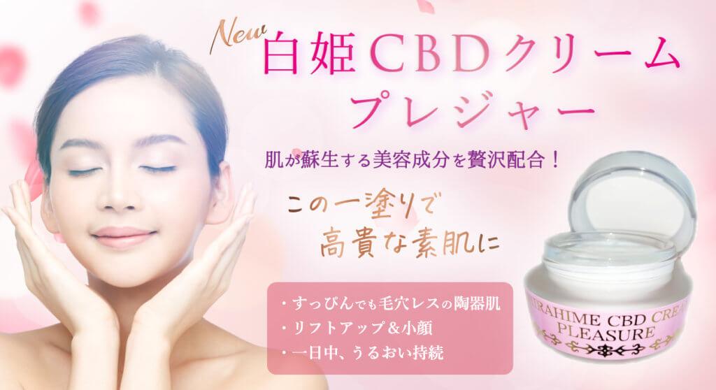 New白姫CBDクリーム